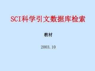 SCI 科学引文数据库检索