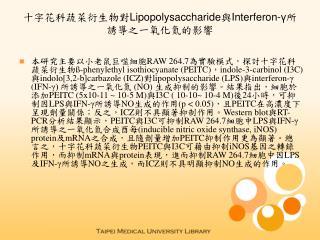 十字花科蔬菜衍生物對 Lipopolysaccharide 與 Interferon-γ 所誘導之一氧化氮的影響