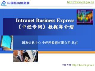 Intranet Business Express 《 中经专网 》 数据库介绍