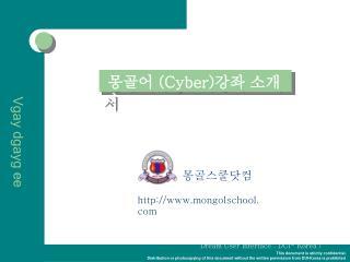 몽골어  (Cyber) 강좌 소개서