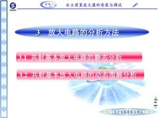3 放大电路的分析方法