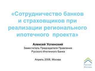 «Сотрудничество банков  и страховщиков при реализации регионального ипотечного  проекта»