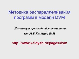 Модель DVM
