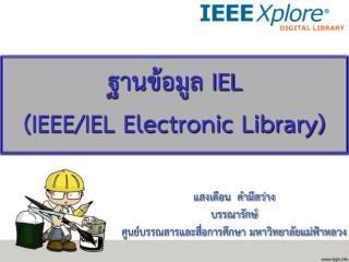 ฐานข้อมูล  IEL (IEEE/IEL Electronic Library)