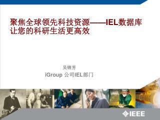 聚焦全球领先科技资源 ——IEL 数据库让您的科研生活更高效