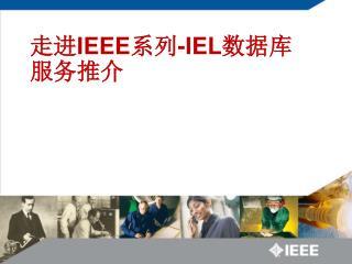 走进 IEEE 系列 -IEL 数据库服务推介