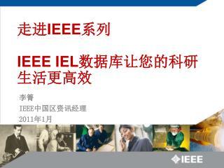 走进 IEEE 系列  IEEE IEL 数据库让您的科研生活更高效