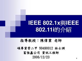 IEEE 802.1x與IEEE 802.11i的 介紹