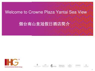 Welcome to Crowne Plaza Yantai Sea View 烟台南山皇冠假日酒店简介