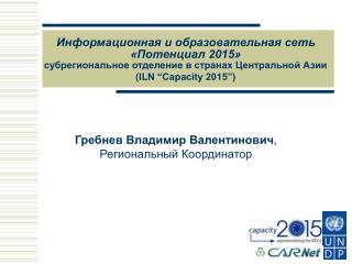 Гребнев Владимир Валентинович , Региональный Координатор