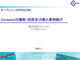 Compiere の機能・技術及び導入事例紹介