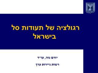 רגולציה של תעודות סל  בישראל