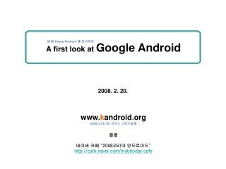 2008 Korea Android  를 준비하며 A first look at  Google Android