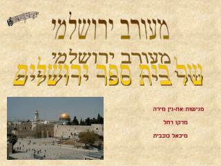 מעורב ירושלמי של בית ספר ירושלים