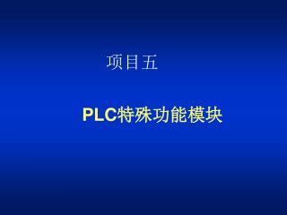 PLC 特殊功能模块