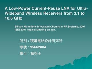 A Low-Power Current-Reuse LNA for Ultra-Wideband Wireless Receivers from 3.1 to 10.6 GHz
