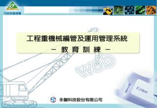 系統簡介 系統說明 權責機關 系統功能架構