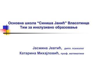 """Основна школа """"Синиша Јанић"""" Власотинце Тим за инклузивно образовање"""