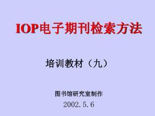 IOP 电子期刊检索方法