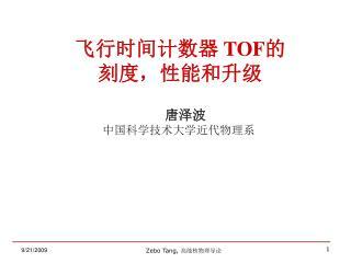 唐泽波 中国科学技术大学近代物理系