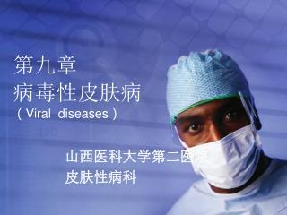 第九章 病毒性皮肤病 ( Viral  diseases )