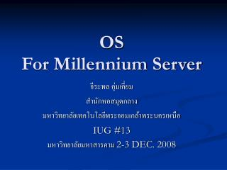 OS  For Millennium Server