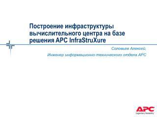 Построение инфраструктуры вычислительного центра на базе решения  APC InfraStruXure