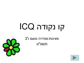 קו נקודה  ICQ