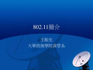 802.11 簡介