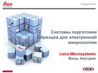 Системы подготовки  образцов для электронной микроскопии