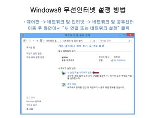 Windows8  ????? ?? ??