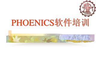 PHOENICS 软件培训