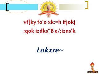 "vf[ky fo'o xk;=h ifjokj  ;qok izdks""B e/;izns'k Lokxre~"