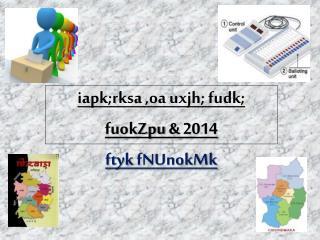 iapk;rksa  , oa uxjh ;  fudk ;  fuokZpu  & 2014 ftyk fNUnokMk