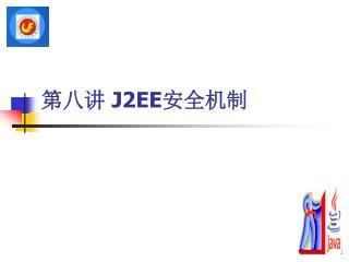 第八讲  J2EE 安全机制