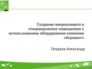 Поздеев Александр