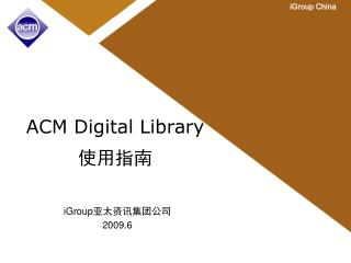 ACM  Digital Library 使用指南