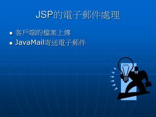 JSP的電子郵件處理