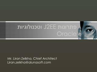 פתרונות  J2EE  וטכנולוגיות  Oracle