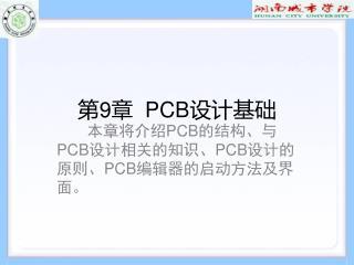 第 9 章   PCB 设计基础