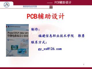 PCB 辅助设计