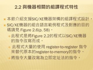 本節介紹支援 SIC/XE 機器架構的組譯程式設計。  SIC/XE 機器的組合語言範例程式及對應的目的碼請見  Figure 2.6(p. 58) 。