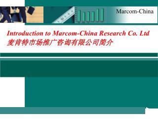 Introduction to Marcom-China Research Co. Ltd 麦肯特市场推广咨询有限公司简介
