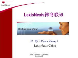 LexisNexis 律商联讯