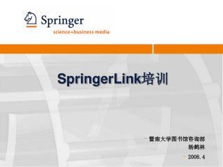 SpringerLink 培训