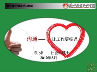 袁 烽    社会学硕士 2010 年 6 月