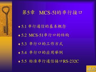 第 5 章    MCS-5l 的串行接口