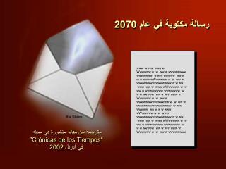 رسالة مكتوبة في عام 2070