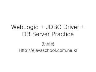 WebLogic + JDBC Driver + DB Server Practice