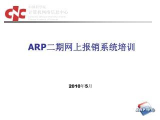 ARP 二期网上报销系统培训